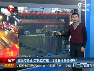 [视频]西安街头挂万只红灯笼 男子称看不清红灯连闯灯