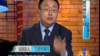 相声演员徐德亮现场求助遭质疑 求才若渴却屡遭拒绝