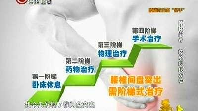 腰痛背后的黑手 教您如何挽救您的老腰