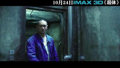 IMAX3D《超体》终极预告