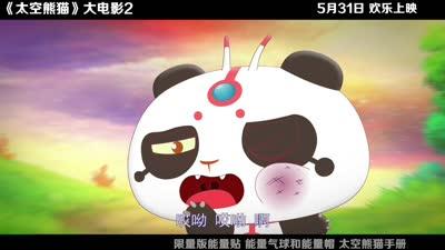 《太空熊猫总动员》囧态十足欢乐加码搞笑升级