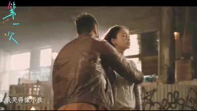 《第一次》赵又廷MV《哭得像小孩》