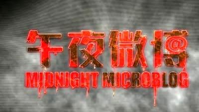 《午夜微博》 先行版预告片