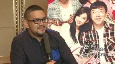 第三段:导演陈正道:现实没有公主和王子