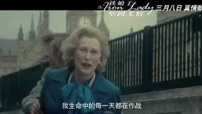 《铁娘子:坚固柔情》中文版预告片