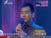 《歌从黄河来》20120909:民间传情季