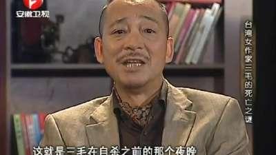 台湾女作家三毛的死亡之谜