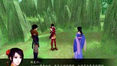 仙剑奇侠传4 第04集