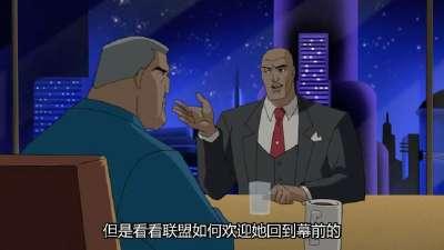 超人正义联盟 第四季07