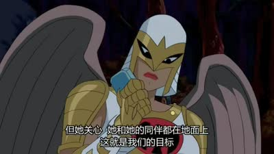 超人正义联盟 第四季08