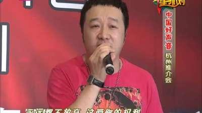 中国好声音杭州推介会