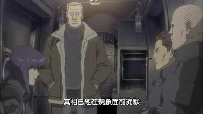 攻壳机动队第二季22