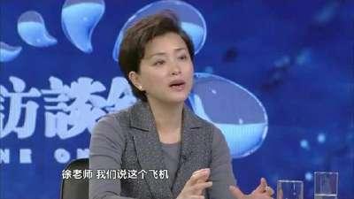 马航MH370事件特别节目 反恐专家揭秘马航失联事件