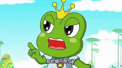 青蛙王子之蛙蛙学校08