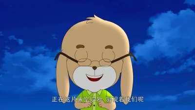 如意兔之开心农场6 第43集