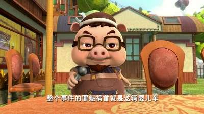 猪猪侠6 第14集