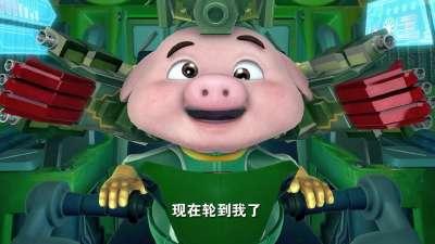 猪猪侠6 第40集