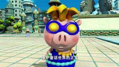 猪猪侠6 第50集