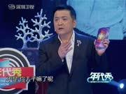 《年代秀》20130118:范文芳李铭顺恩爱集锦