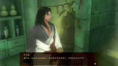 古剑奇谭 DLC4 醉梦江湖