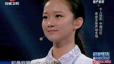 亲身经历中国记忆 奇迹女孩声动全场