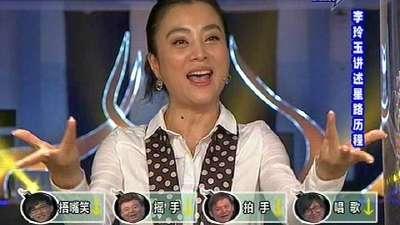 李玲玉厌烦甜歌 男粉丝疯狂求爱