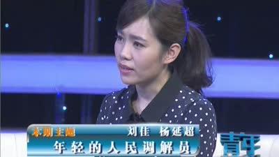 刘佳 杨延超——年轻的人民调解员