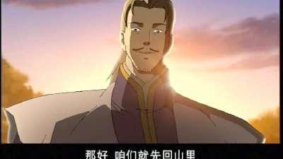 秦汉英雄传20