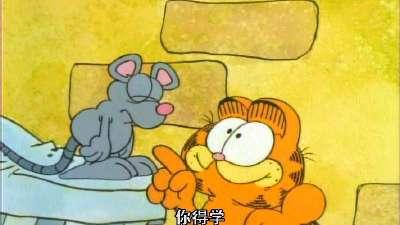 加菲猫 国语版16