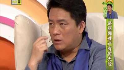 郭靖宇当导演为混饭 岳丽娜极力支持成就现在