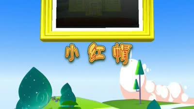 鞠萍姐姐讲故事25