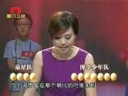 《鸡蛋碰石头》20130818:那时童星初长成 岁月是把杀猪刀