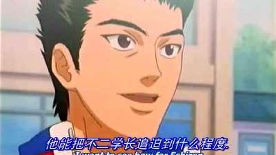网球王子039