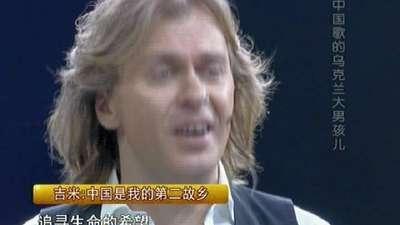 唱中国歌的乌克兰大男孩儿
