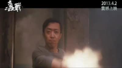 《毒战》片段之大聋小聋枪战