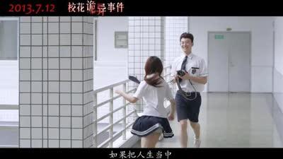 《校花诡异事件》剧场版预告 赵奕欢遭遇鬼魅缠身