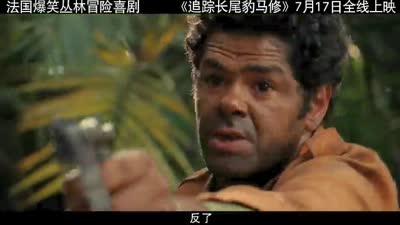 《追踪长尾豹马修》中文版预告片2
