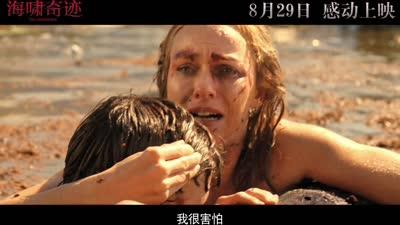 """《海啸奇迹》情感版预告 五大看点获封""""顶级泪型片"""""""