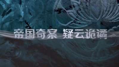"""《狄仁杰之神都龙王》终极预告 """"贵族""""刘嘉玲""""要把武则天演到八十岁"""""""