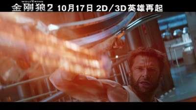 《金刚狼2》反派大集合 变种人日本武士齐上阵