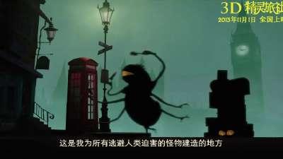 《精灵旅社》中文终极预告 吸血鬼狼人来袭