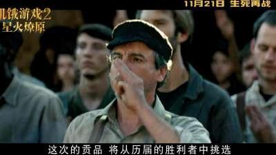 《饥饿游戏2》曝终极预告 詹妮弗·劳伦斯问候中国影迷