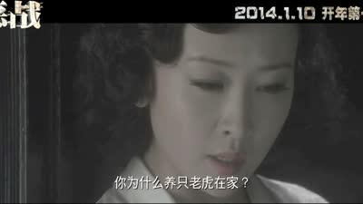 《恶战》曝光安志杰床戏片段  与女神风流老虎助威