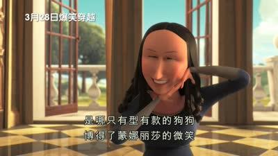 《天才眼镜狗》萌狗版中文预告 黄渤领衔上演爆笑时空冒险