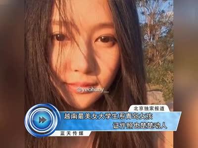 越南最美女大学生系青岛女孩