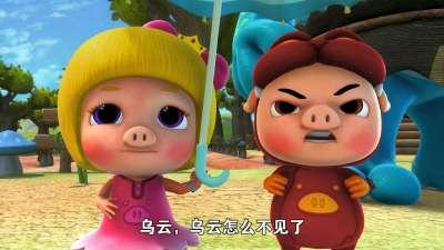猪猪侠9 百变联盟33