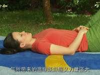 蕙兰瑜伽之特定功效  产后恢复瑜伽 下丹田和腹式呼吸