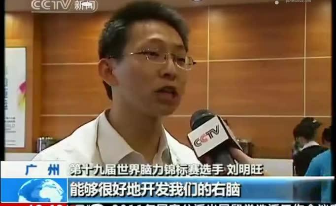 中央电视台采访