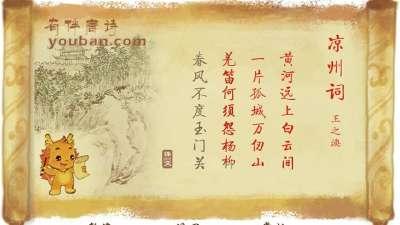 小伴龙唐诗 凉州词(王焕之)