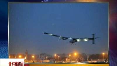 最大太阳能飞机重庆启程飞往南京